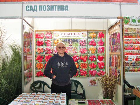 Наши семена томатов и перца на выставке в Харькове